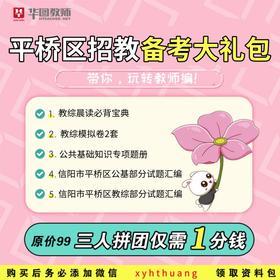 2019平桥区招教备考大礼包