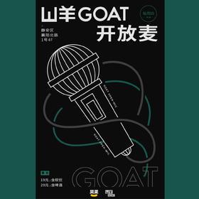 上海山羊GOAT@周四开放麦