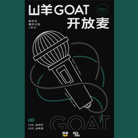 上海山羊GOAT@周日开放麦