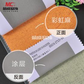 布料/工程布/GF-1713-彩虹麻纳米涂层100%遮光布