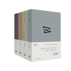 阿城作品集(共4册)2019典藏版 理想国