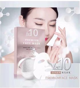 【日本直邮】be-10 PREMIUMFACE MASK 活性人体干细胞培养液面膜 26ml*5枚