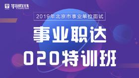 【北京事業單位面試O2O】2019年北京市事業單位事業職達O2O特訓班