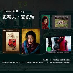 史蒂夫·麦凯瑞 摄影作品集5册套装 人像阅读东南偏南看东方印度 大师作品艺术写真摄影集画册书籍