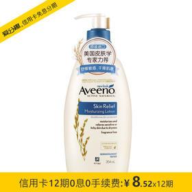 艾惟诺(Aveeno)成人天然燕麦舒缓柔嫩润肤乳354ml 保湿舒缓护肤 洗护用品 身体乳