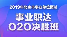 【北京事业单位面试O2O】2019年北京市事业单位事业职达O2O决胜状元协议A班(限笔试入小围学员,25800不过退30000)