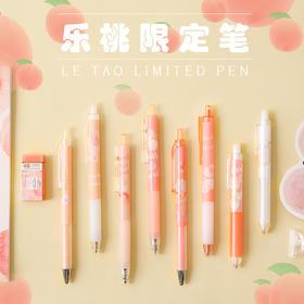 创意晨光乐桃限定中性笔学生按动签字笔女生小清新可擦笔