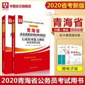 2020青海公务员录用考试专用教材——行测申论预测卷  2本套