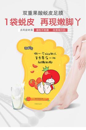 番茄派-番茄乳酸焕肤足膜(异形)踩小人