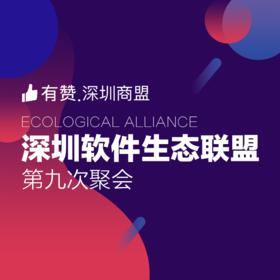 深圳生态联盟·第九次聚会