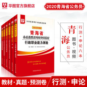 2020青海公务员录用考试专用教材行测+申论(教材+真题+预测)6本套