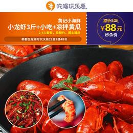 【黄记小海鲜】88元抢原价206元小龙虾3斤+各种小吃,免预约,周末通用