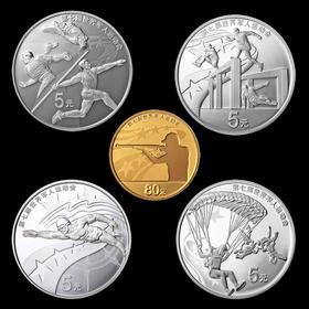 第七届世界军人运动会金银币套装、四枚银币套装、150克银币