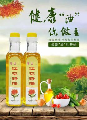 【健康首选】物理低温冷炸精选原料冷榨红花籽油