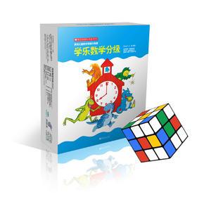 学乐数学分级系列(全17册)全两辑赠魔方