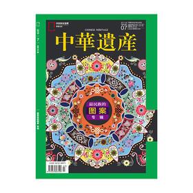 《中华遗产》201907 最民族的图案