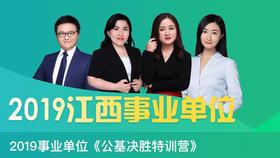 2019江西事業單位《公基決勝特訓營》八期(7.18-8.17)