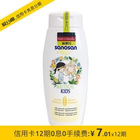哈罗闪(sanosan) 儿童二合一洗发沐浴露(香蕉香型)德国原装进口 250ml