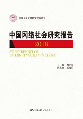中国网络社会研究报告2018(中国人民大学研究报告系列)刘少杰 人大出版社