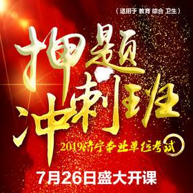 2019济宁事业单位押题冲刺班