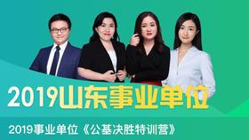 2019山东事业单位《公基决胜特训营》八期(7.18-8.17)