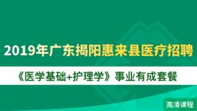 2019年廣東揭陽惠來縣醫類招聘《醫學基礎+護理學》事業有成套餐