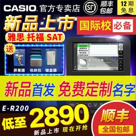 新品 卡西欧电子词典英语E-R200学习机 英汉牛津辞典er200 翻译机