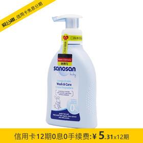 哈罗闪(sanosan)宝宝净护沐浴露 婴儿滋养温和 低泡泡浴配方 德国进口 200ml