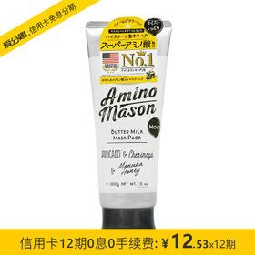Amino mason 氨基研双重滋养修护头皮护理发膜 日本进口 200g