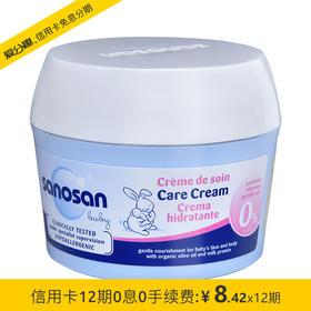 哈罗闪 (sanosan) 婴儿柔润护肤霜 宝宝面霜 德国原装进口 150ml