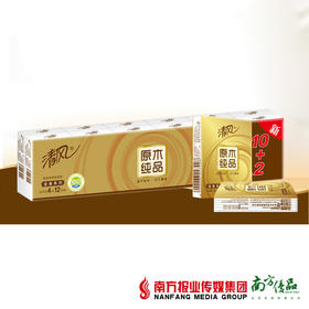 清风原木金装标准型手帕纸 12包/条