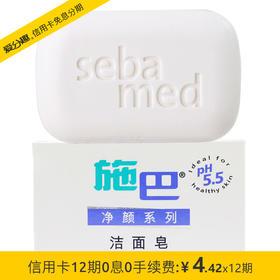 施巴(sebamed)净颜系列 补水保湿啫喱洁面皂洁面泡沫洗面奶 洁面皂100g
