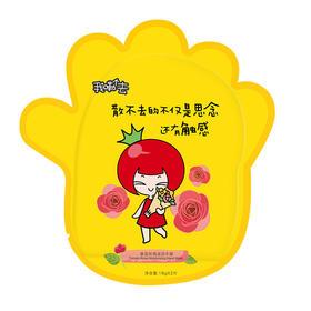 番茄派-番茄玫瑰滋润手膜(异形)