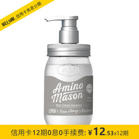 Amino mason 氨基研洗发水氨基酸无硅油男女通用 清爽型洗发水 日本进口450ml
