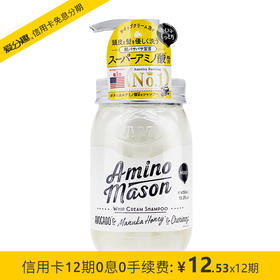 Amino mason 氨基研牛油果无硅油头皮护理滋养型洗发水 日本进口升级氨基酸 450ml