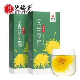 【买1送1】艺福堂 菊博士金丝皇菊 一朵一杯 20小包/盒