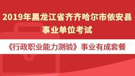 2019年黑龍江省齊齊哈爾市依安縣事業單位考試《行政職業能力測驗》事業有成套餐