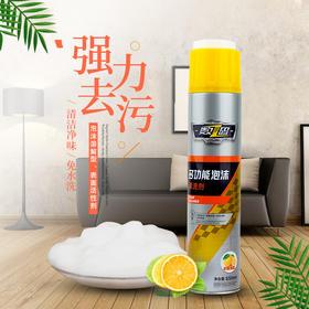 【多功能 免水洗】泡沫清洁剂 自带清洁刷头 表面活性剂 强力去污 清洁净味