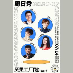7.14笑果工厂 | 周日秀「特别链接」