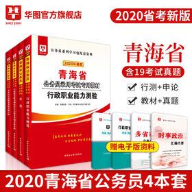 2020青海公务员录用考试专用教材行测+申论(教材+真题)4本套