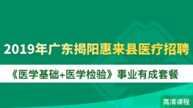 2019年廣東揭陽惠來縣醫類招聘《醫學基礎+醫學檢驗》事業有成套餐
