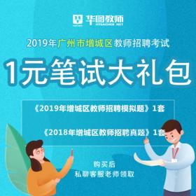 2019广州市增城区教师招聘1元笔试大礼包