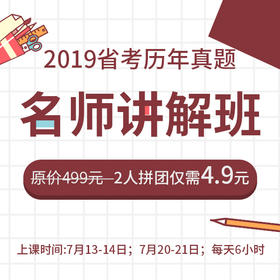 2019省考历年真题名师讲解班