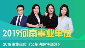 2019河南事业单位《公基决胜特训营》八期(7.18-8.17)