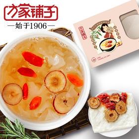 【方家铺子】冻干红枣枸杞银耳汤礼盒240g(购买即得铂金会员)