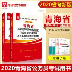 2020青海公务员录用考试专用教材——行测申论历年  2本套