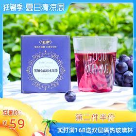 分分钟 黑加仑蓝莓水果茶 12袋 德国进口 酸甜可口