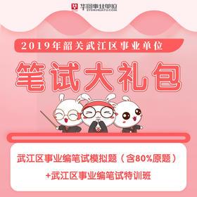 2019年韶关武江区事业单位笔试大礼包(含原题+线下特训班)
