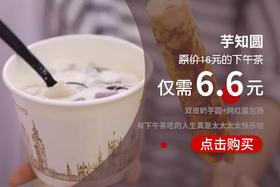 6.6元吃下午茶!双皮奶芋圆+网红蛋包肠 有下午茶吃的人生真的太快乐了~