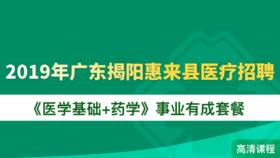 2019年廣東揭陽惠來縣醫類招聘《醫學基礎+藥學》事業有成套餐